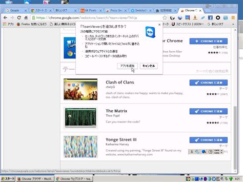 google teamviewer teamviewer chromeアプリ版が公開 windowsはもういらない