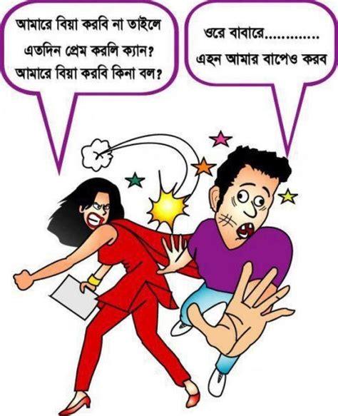 hot funny jokes bengali bangla funny jokes funny world