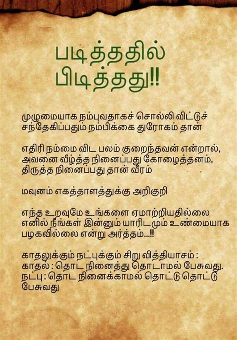 psychological quots in tamil pin by shanthi srinivasan on best tamil quotes pinterest