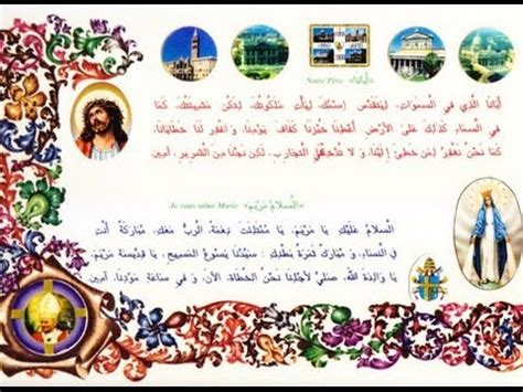 salam maria doa katolik salam maria bapa kami bahasa arab youtube