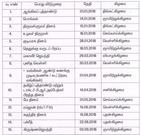 Calendar 2018 Tamil Nadu Holidays 2017 Calendar Printable For Free India Usa Uk