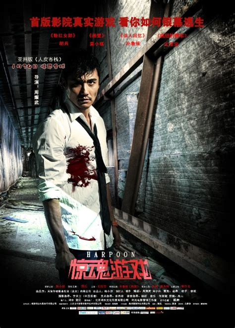 aktor film action cina hu bing movies actor china filmography movie