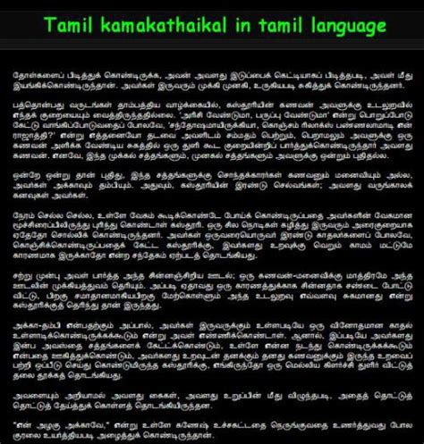 in tamil with pictures pdf tamil kamakathaikal pdf tamil kamakathaikal pdf