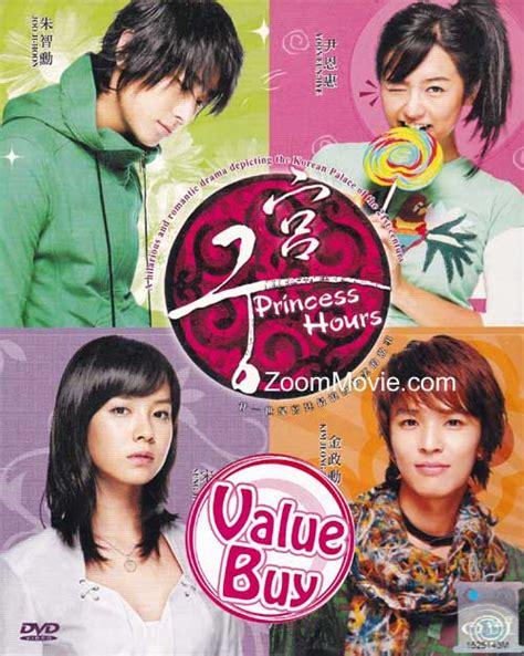film drama korea princess hours princess hours complete tv series episode 1 24 dvd