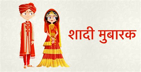 indian wedding congratulations messages congratulations indian wedding email in gift card in gift cards
