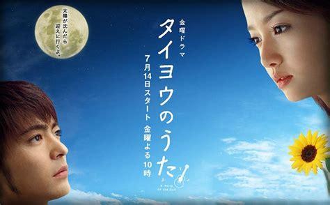 film taiyou no uta bt jdrama taiyou no uta a song to the sun ep 1 10