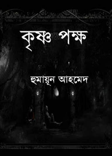 Krishno Pokkho by Humayun Ahmed - Free Download Bangla