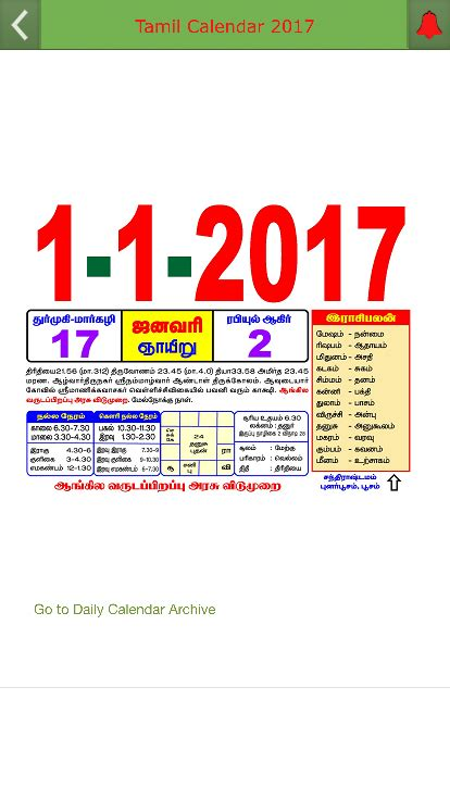 daily brain games 2018 1449482325 tamil calendar 2018 rasi palan panchangam android apps on google play