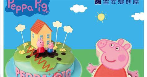 Bmb10124 J2 Peppa Pig 聖安娜餅屋 全新 peppa pig 蛋糕系列 jetso club 著數俱樂部