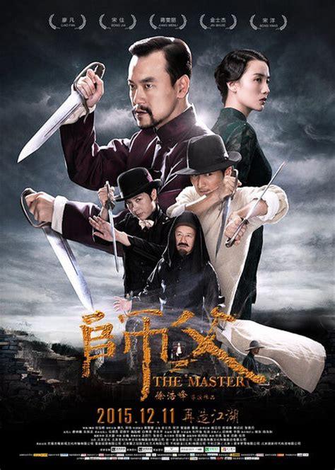 film mandarin kungfu master 2015 best chinese kung fu movies china movies hong