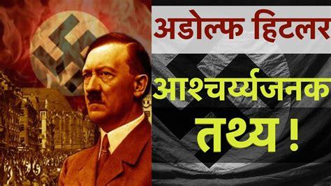 hitler biography hindi language अड ल फ ह टलर क कह न adolf hitler documentary in hindi