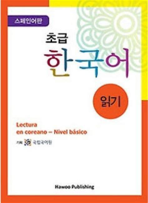 leer libro e secretos de belleza coreanos para una piel radiante en linea gratis libros de coreano en espa 241 ol coreano para todos