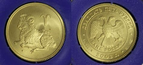 märz sternzeichen widder 25 rubel 2003 russland widder sternzeichen