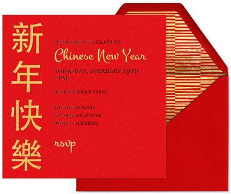 chinese new year party guide evite
