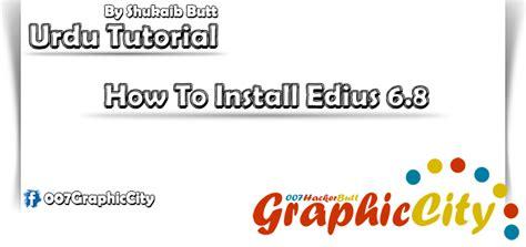 blogger tutorial in urdu how to install edius 6 8 urdu tutorial graphic city