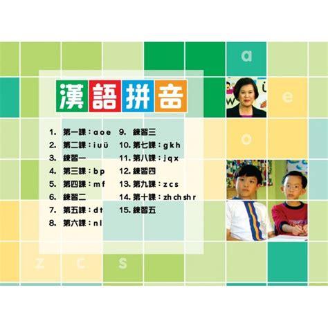 new year greetings hanyu pinyin master your hanyu pinyin