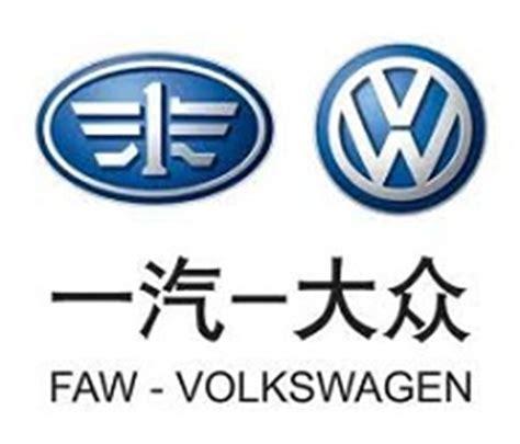 faw logo 一汽 大众 logo pqir