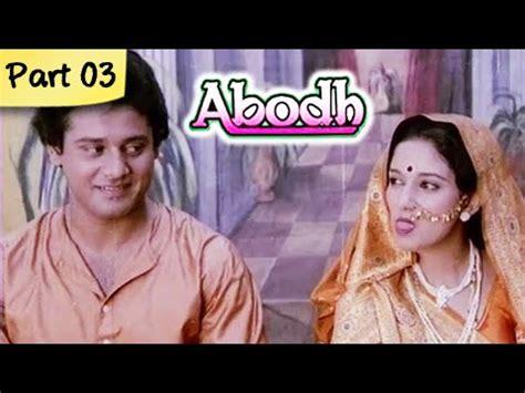 film romance ke gane abodh part 03 of 11 super hit classic romantic hindi