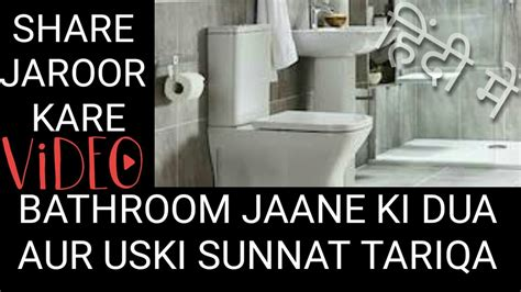 bathroom se bahar jane ki dua decoromah