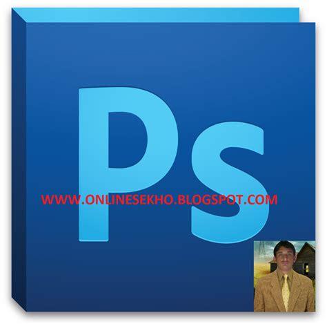 photoshop cs5 tutorial in hindi adobe photoshop cs5 video tutorial in urdu hindi
