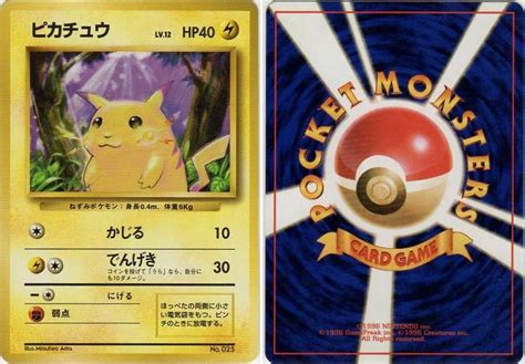 Card Tcg 1999 2 Player Starter Set Us Version edition japanese trading cards to be re released for game s 20th anniversary