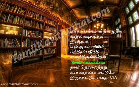love college library girl feel boy tamil kadhal