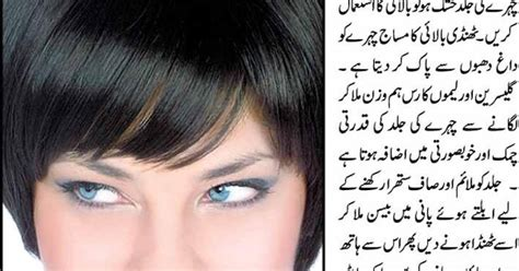 nani amma k totkay nani amma ki tips and tricks skin smoothness urdu tips