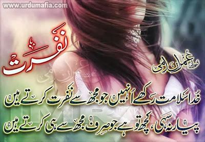 urdu sad poetry shayari images pictures wallpapers urdu