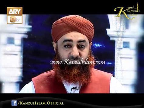 biography of mufti muhammad akmal mufti akmal ahkam e shariat 2013 promo 5 kanzul islam