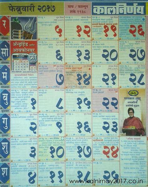 Marathi Calendar 2018 February Month Marathi Kalnirnay Calendar 2017 For More