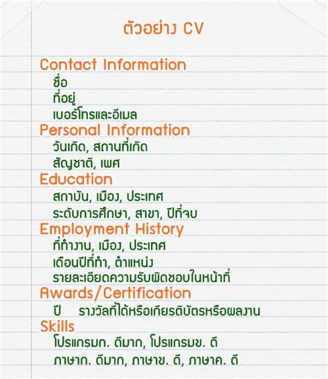Resume 8nv by Curriculum Vitae 8nv Modelo De Curriculum Vitae