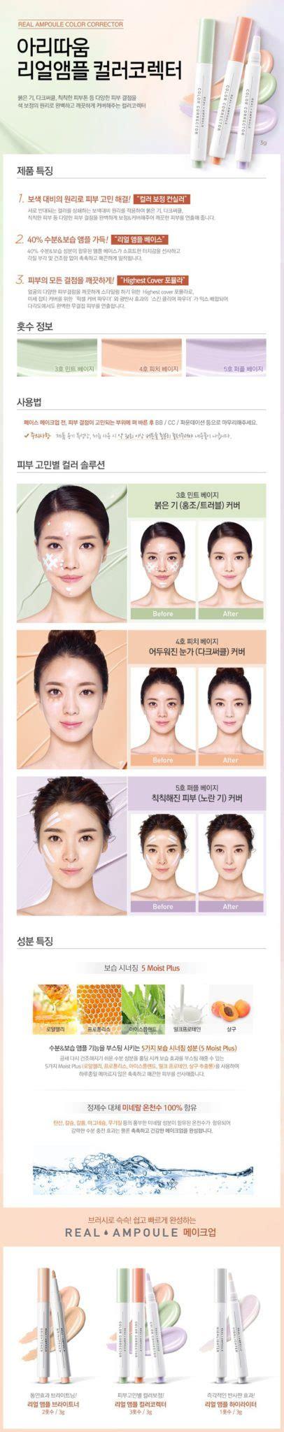 Aritaum Real Oule Color Corrector 1 aritaum real oule color corrector best korean