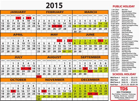 printable calendar 2015 malaysia giveaway pocket calendar new year 2016 by www