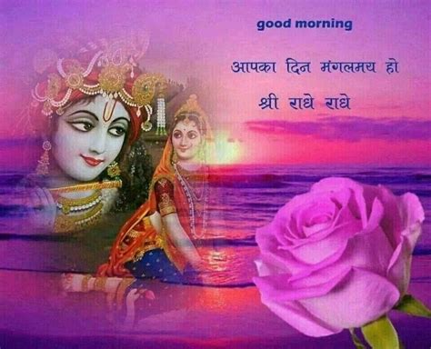 krishna images good morning rukhminidevi radha krishna good morning suprabhat 2