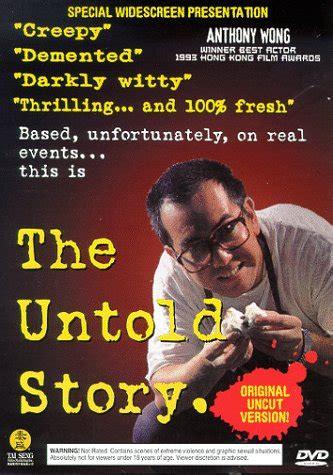 film mandarin untold story 1993 根据真实事件 案件 改编 香港经典电影图文档案吧 百度贴吧