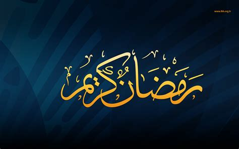 Ramadan Mubarok my sweet islam ramadan al mubarak ramazan kareem