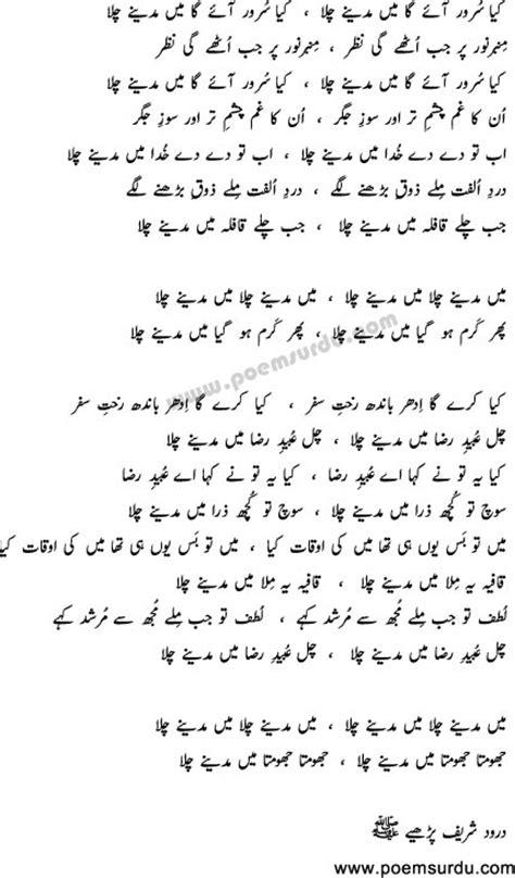 printable naat lyrics main madine chala naat lyrics in urdu by syed owais raza