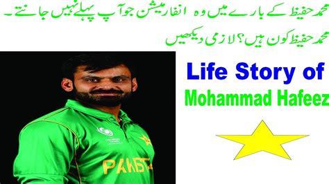 mohammad hafeez biography muhammad hafeez life story biography muhammad hafeez