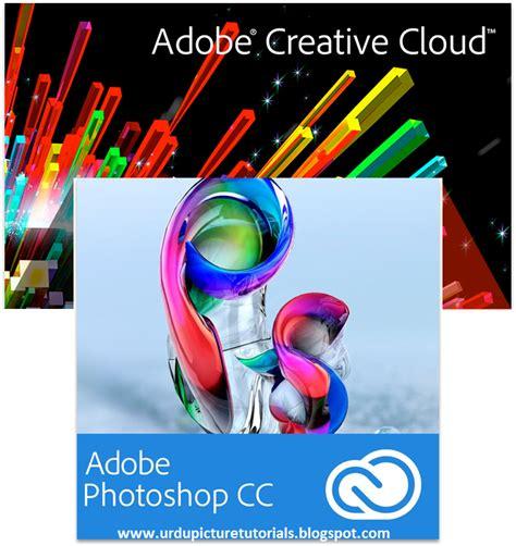 tutorial pdf adobe photoshop cc download adobe photoshop cc 14 2 1 final camera raw 8 3