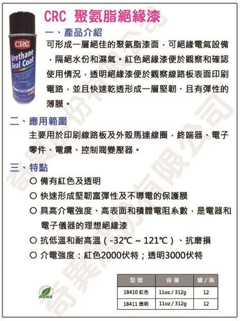 Crc 2043 Plasticote 70 奇異股份有限公司