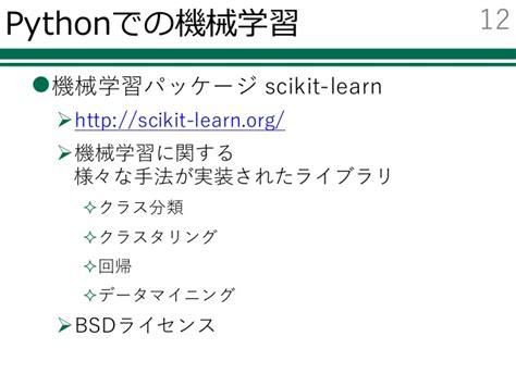pythonによる機械学習入門 svmから learningまで