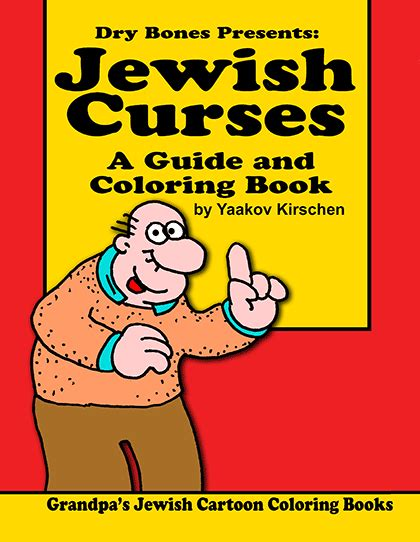 the bones passover haggadah hebrew and edition books curses coloring book the bones