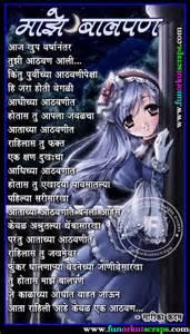 pin maze prem marathi kavita november 16 2005 on pinterest