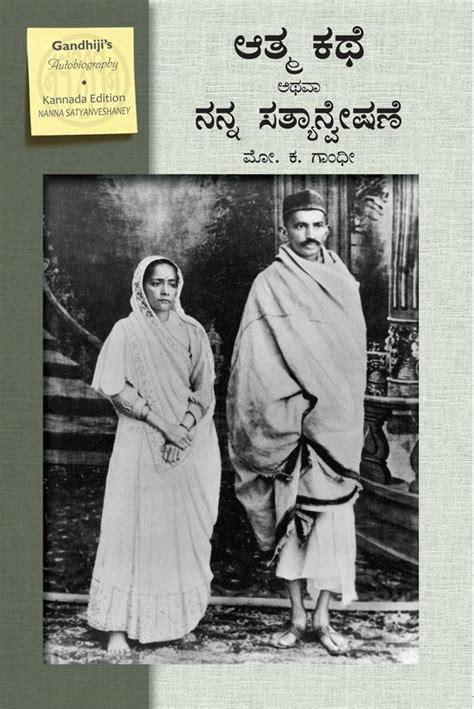mahatma gandhi autobiography autobiography of mahatma gandhi in urdu
