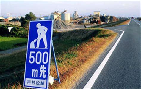 Baustellenschild Mit 100 M by Japan Photo Archiv Baustelle 工事現場 Japanische Wirtschaft