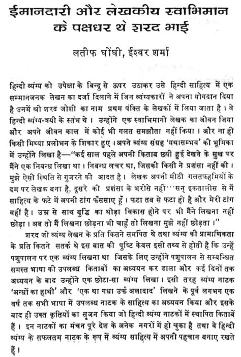 Indian Politics And Corruption Essay by Essay On Corruption In Language Dental Vantage Dinh Vo Dds