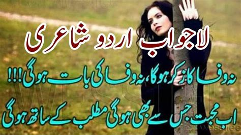 Syari Yt best urdu poetry pic urdu shayari sad collection