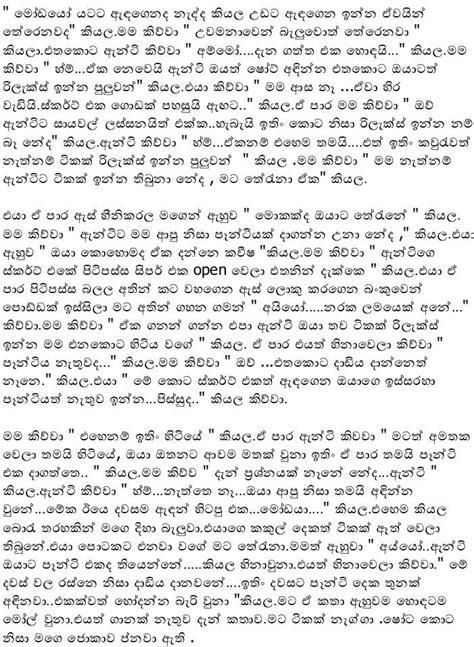 sinhala wala katha gossip hot gossip lanka news sinhala wela katha lokaya gossip lanka hot news