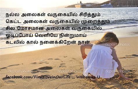 cute tamil kavithai tamil linescafe