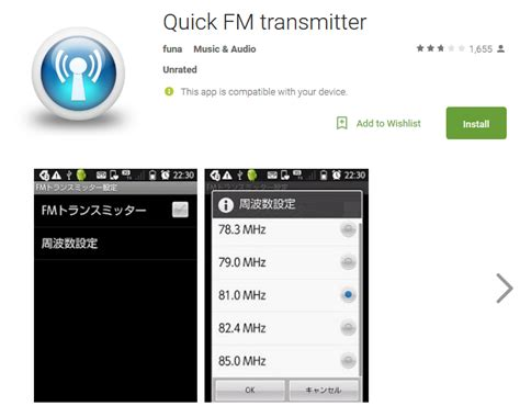 best fm radio for android top 12 fm transmitter apps android for radio